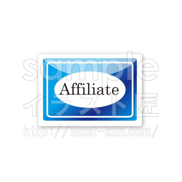 Affiliate-アイコン