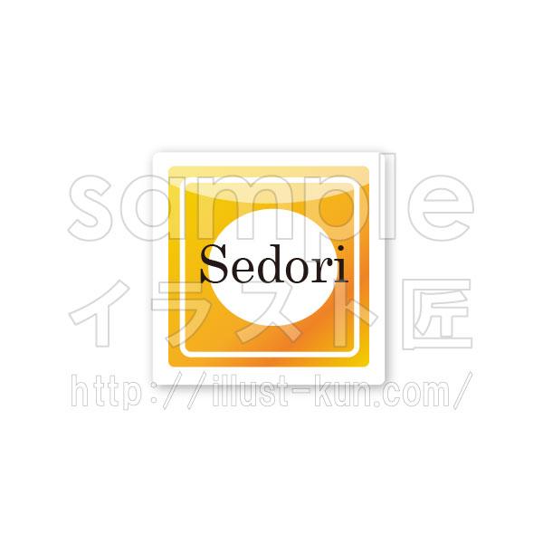 Sedori-アイコン
